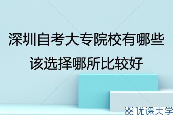 深圳自考大專院校有哪些?該選擇哪所比較好?