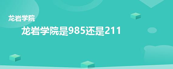 龙岩学院是985还是211