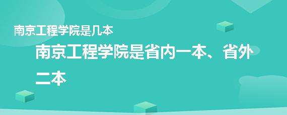 南京工程学院是几本