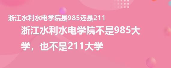 浙江水利水电学院是985还是211
