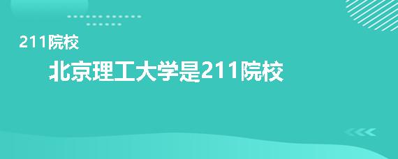 北京理工大学是211院校吗