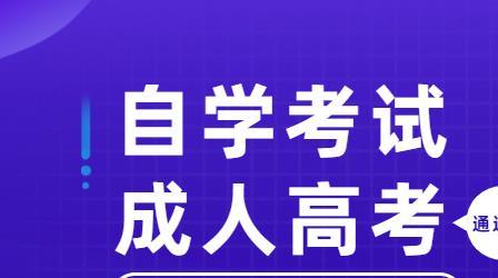 深圳自考與成考哪個通過率更高?