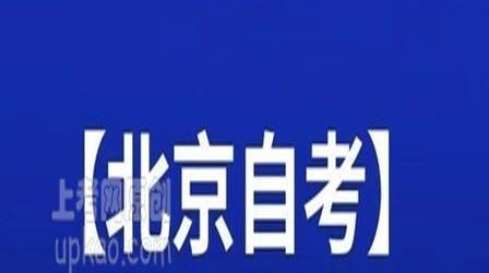 2020年上半年北京市自考筆試課程報考