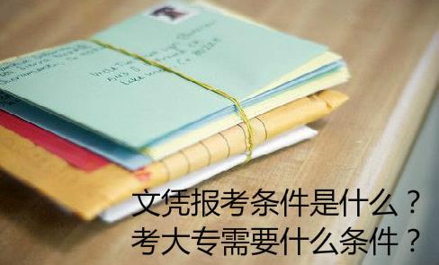 文憑報考條件是什么?考大專需要什么條件?