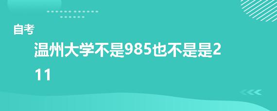 温州大学是985还是211