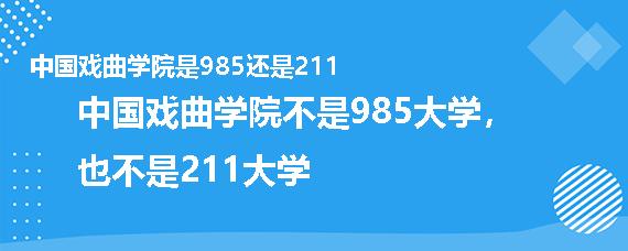 中国戏曲学院是985还是211