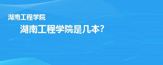 湖南工程学院是几本