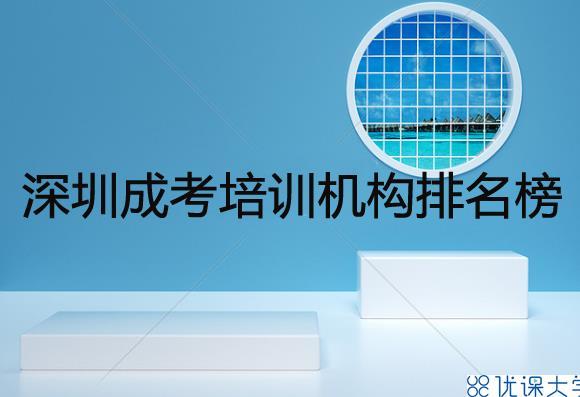 深圳成考培训机构排名榜,成考培训机构靠谱吗?