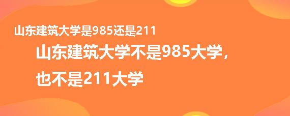 山东建筑大学是985还是211
