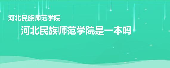 河北民族师范学院是一本吗