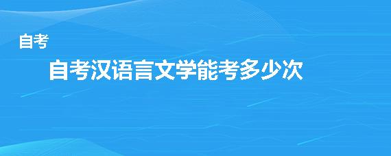 自考汉语言文学能考多少次