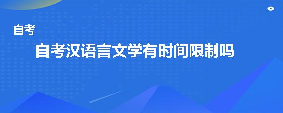 自考汉语言文学有时间限制吗