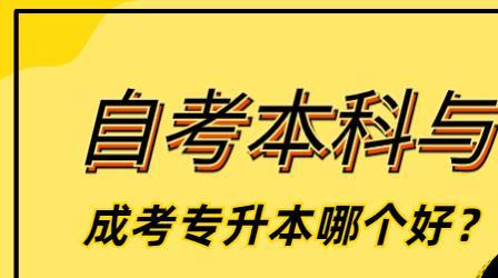 在職人員選擇深圳自考本科還是成考專升本好?