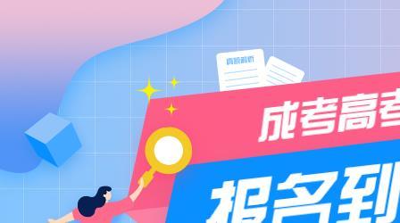 深圳成考報名到入學考試具體流程介紹