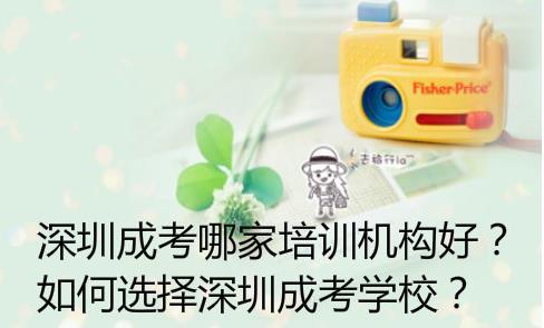 深圳成考哪家培训机构好?如何选择深圳成考学校?