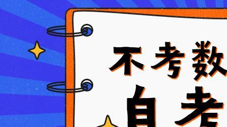 關于深圳自學考試哪些專業簡單易過