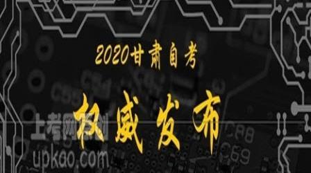 甘肅省2020年自考準考證7月22號起打印http://zkwb.ganseea.cn