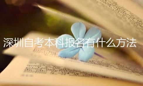 深圳自考本科报名有什么方法?自考本科需要几年?