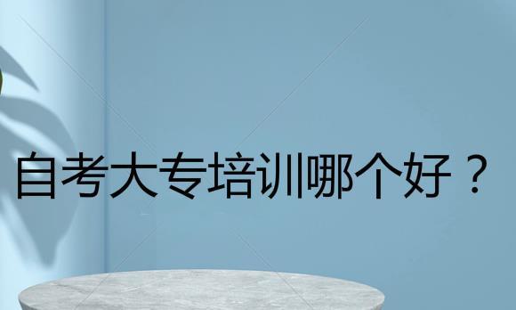 深圳自考大專培訓哪個好?