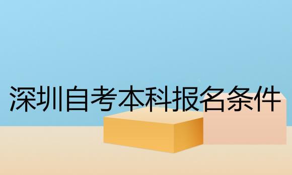 深圳自考本科報名條件是什么?