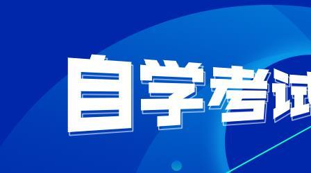 深圳成人教育自學考試如何?什么人員可參加