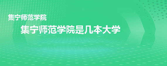 集宁师范学院是几本大学