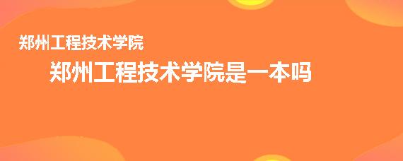 郑州工程技术学院是一本吗