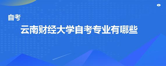 云南财经大学自考专业有哪些