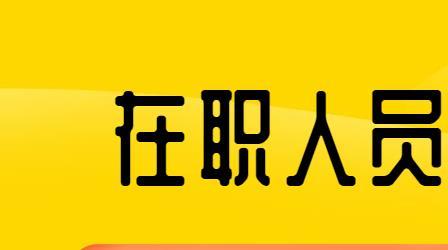 在職人員是否可通過深圳自考提升學歷?