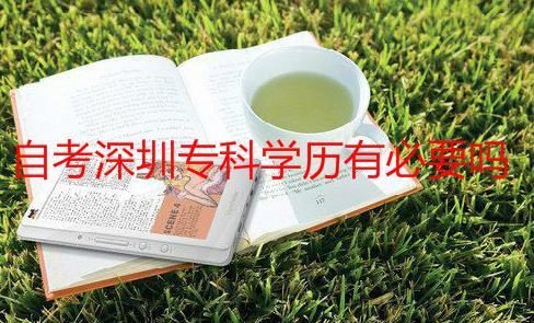 自考深圳专科学历有必要吗?自考专科好还是自考本科好?