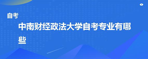 中南财经政法大学自考专业有哪些