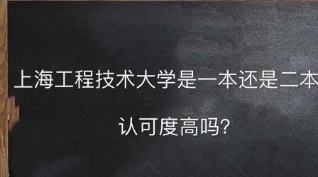上海工程技術大學是一本還是二本?認可度高嗎