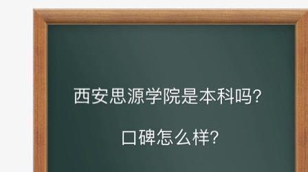西安思源學院是本科嗎?2019錄取分數線是多少