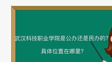 武漢科技職業學院是公辦還是民辦?學費多少