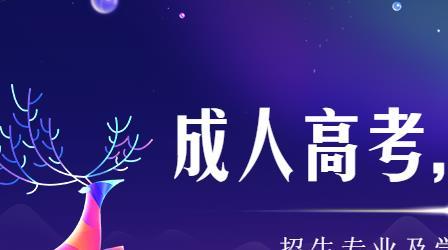 深圳成人高考與網絡教育招生專業和學校有哪些?