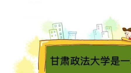 甘肃政法大学是一本吗?全国排名第几