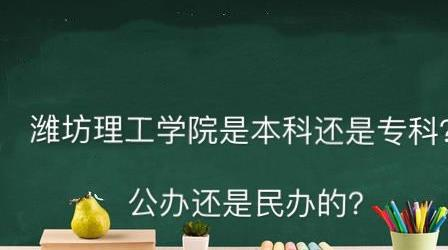 潍坊理工学院是本科还是专科