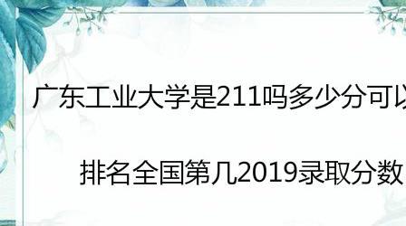 广东工业大学是211吗?多少分可以上