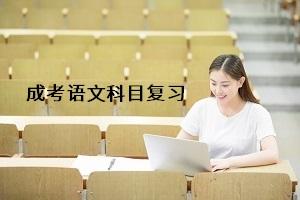 成考高起點考試科目《語文》現代文閱讀復習題練習(一)