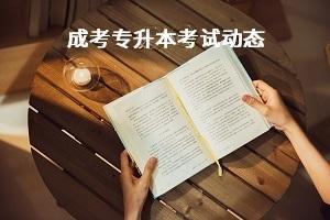 南京大學2020年停招成人教育,提升學歷要趁早