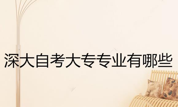 深圳大学自考大专专业有哪些?什么专业通过率高