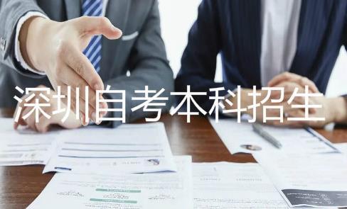 深圳自考本科招生是什么意思