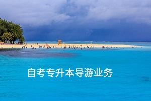 自考專升本《導游業務》核心知識點筆記:旅游者的權益(中)