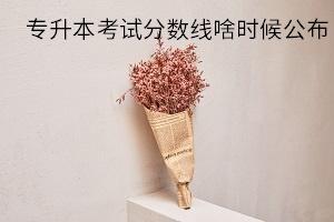 2020年廣東省升本考試分數線啥時候公布
