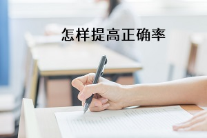 专升本英语阅读理解哪些错误容易犯