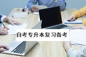 自學考試《中國古代文學史(二)》專項題型之論述題練習