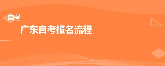 广东自考报名流程是什么