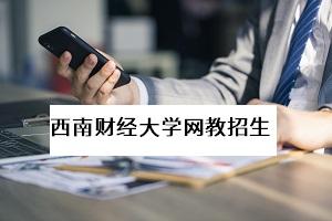西南财经大学网络教育专升本层次招生专业