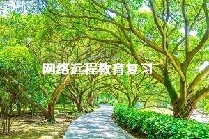 遠程教育統考《大學英語B》之英譯漢