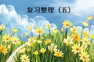 自學考試《中國行政史》復習知識點復習(五)